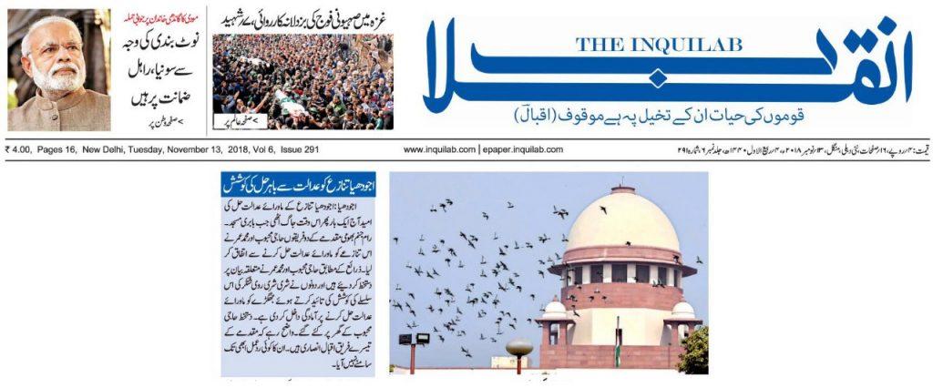 ayodhya case urdu news 2018